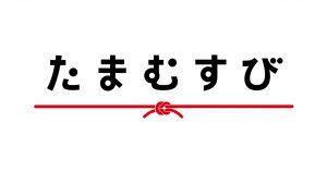 オリジナルコーナー×コンテンツマルチユース!記事化~SNS拡散施策