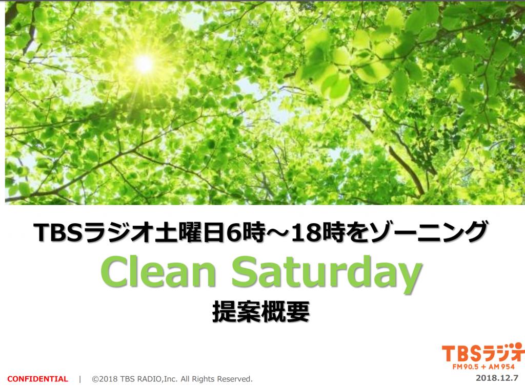 【Clean Saturday】企画書