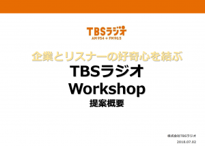 【TBSラジオWorkshop】企画書