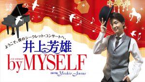 井上芳雄 by MYSELF