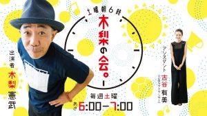木梨の会。チャリティーフェスタボー presented by TBSラジオ」が開催されました。