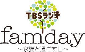 famday〜家族と過ごす日〜