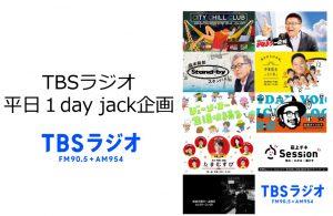 TBSラジオ1dayjack企画
