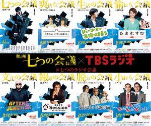 映画『七つの会議』とTBSラジオがコラボレーションしました。