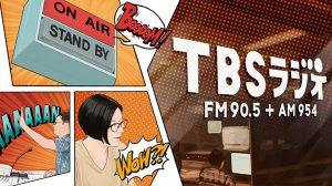 TBSラジオご活用理由