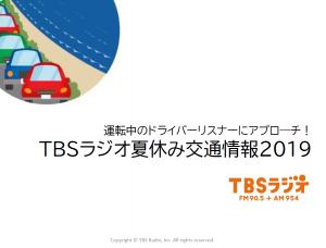 2019年夏休み交通情報
