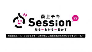 荻上チキ Session-22