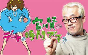 簡易恋愛プログラム 宮川賢のデートの時間でそ?!
