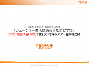 TBSラジオキャスター生中継CM