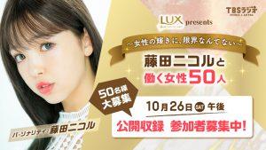 『LUX presents ~女性の輝きに、限界なんてない~ 藤田ニコルと働く女性50人』  11月3日(日) 朝9時より放送!