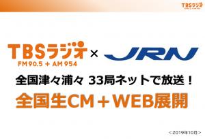 TBSラジオ×JRN 全国生CM・WEB展開企画