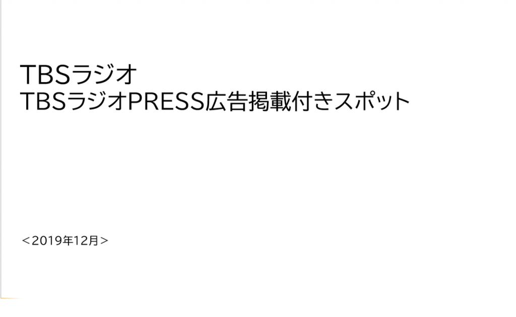 TBSラジオPRESS広告掲載付きスポット