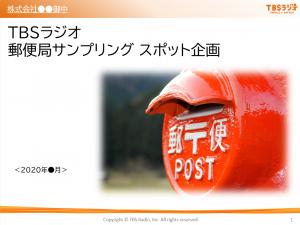 郵便局サンプリングスポット企画