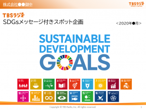 SDGsメッセージ付きスポット企画