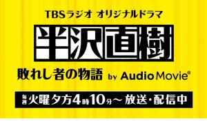 「半沢直樹 敗れし者の物語」第4章キャスト決定!!
