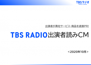 【2020年下期】出演者読みCM便覧