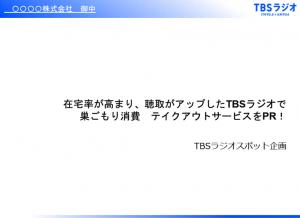 TBSラジオで巣ごもり消費 テイクアウトサービスをPR!