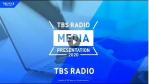 【動画】TBS RADIO Media Presentation 2020