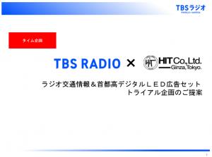 ラジオ交通情報&首都高デジタルLED広告セット トライアル企画