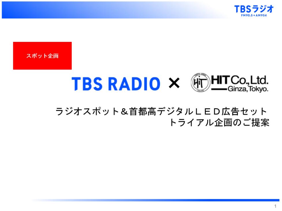 ラジオスポット&首都高デジタルLED広告セット トライアル企画
