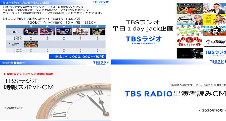 番組 表 ラジオ tbs