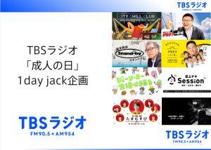 TBSラジオ 「成人の日」1day jack企画