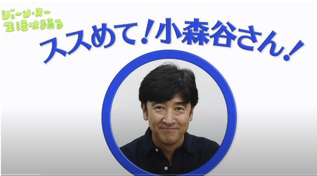 TBSラジオ大人気コーナー「ススめて!小森谷さん!」ご紹介VTR