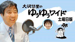 大沢悠里のゆうゆうワイド 土曜日版 プレゼンコーナー付きスポット