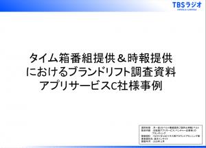 タイム箱番組提供&時報提供におけるブランドリフト調査資料 アプリサービスC社様事例