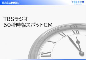 TBSラジオ 60秒時報スポットCM