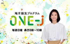 ~地方創生プログラム~ ONE J