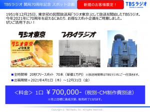 TBSラジオ開局70周年記念 特別スポットCM企画