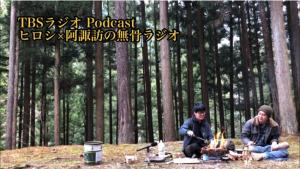 「ヒロシ×阿諏訪の無骨ラジオ」人気芸人2人のキャンプ番組をpodcast配信!