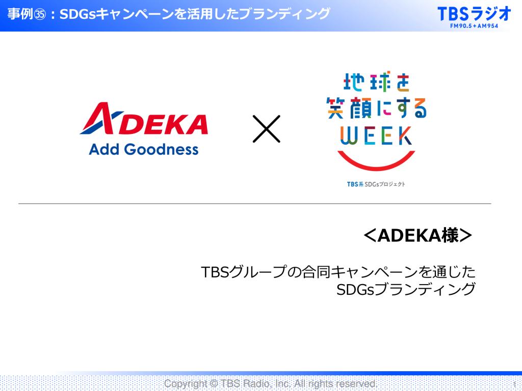 TBSグループの合同キャンペーンを通じたSDGsブランディング