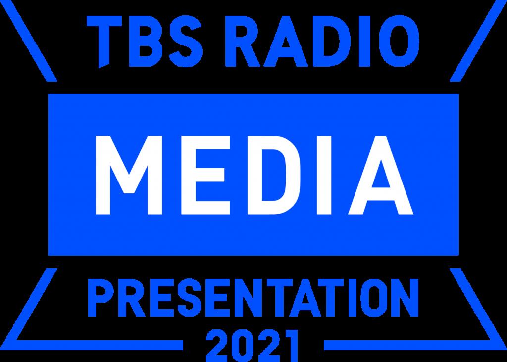 TBSラジオメディアプレゼンテーション2021のご案内