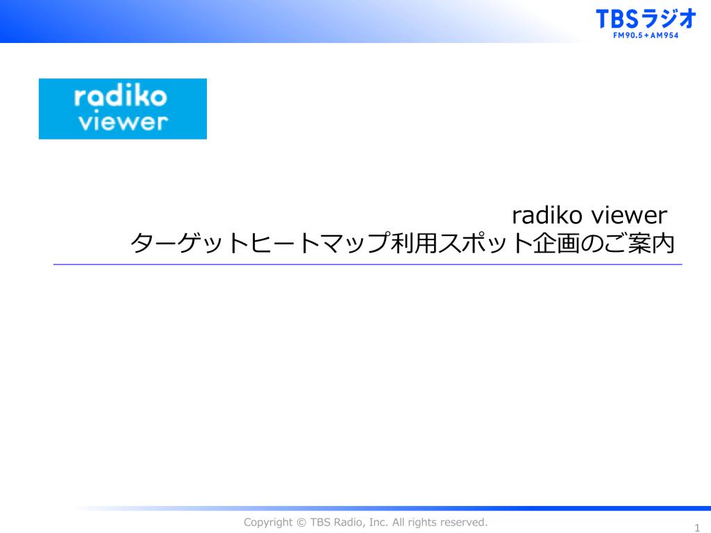 radiko viewer ターゲットヒートマップ利用スポット