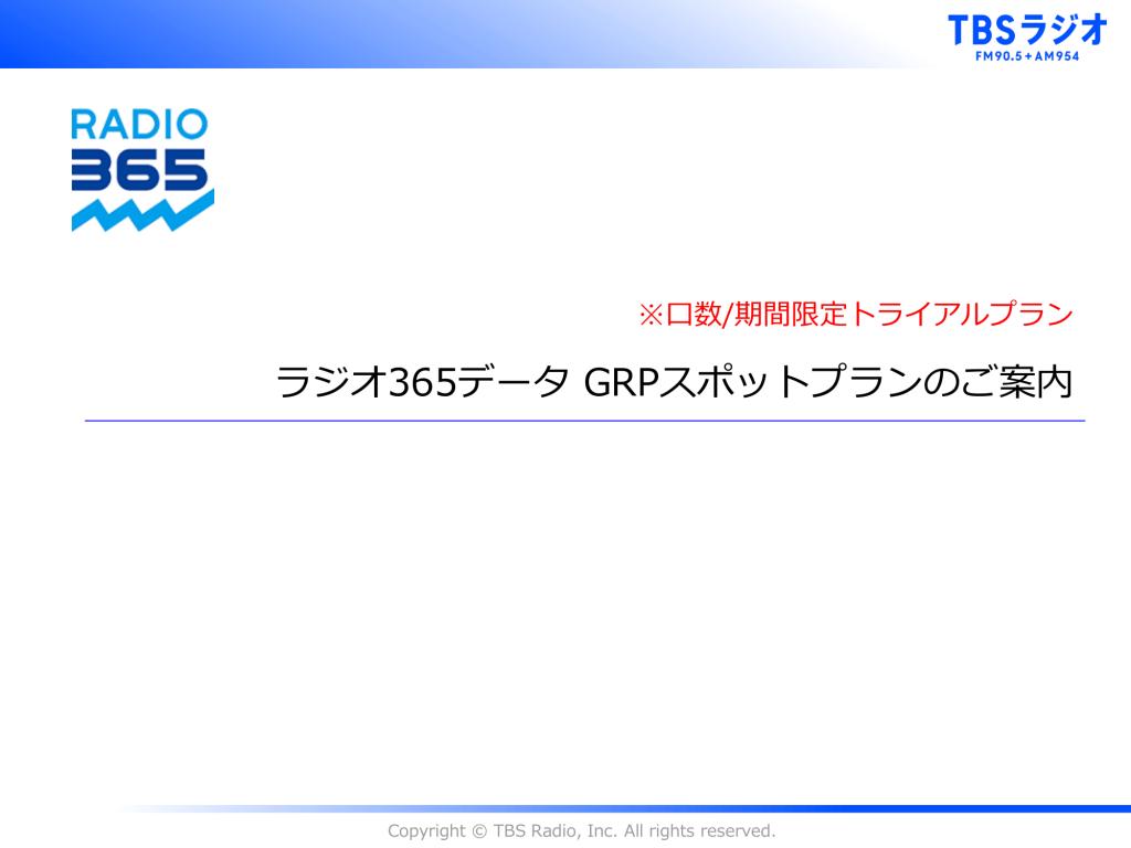 ラジオ365活用 GRPスポットセールス企画