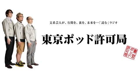 商品サンプリング&レポート調査企画 東京ポッド許可局