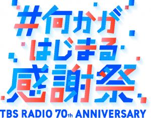 TBSラジオ70周年特別番組「#何かが始まる感謝祭」