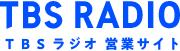 TBSラジオ営業サイト